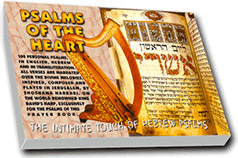 hebrew psalms