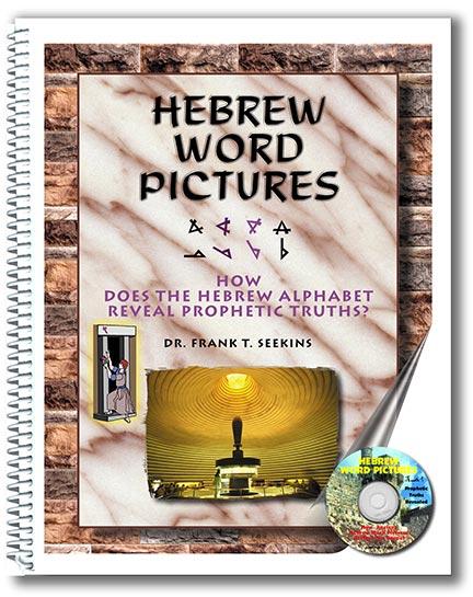 Hebrew Teaching / Self tutoring tools