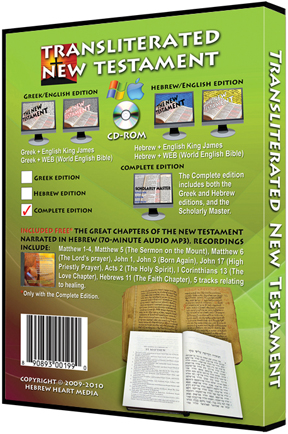 The Transliterated New Testament - read in Greek and Hebrew with